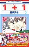 1+1 第3巻 (花とゆめCOMICS)