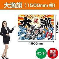 大漁旗 イカ(ポンジ) 1500mm幅 BC-36 (受注生産)