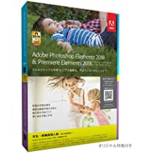 Adobe Photoshop Elements 2018 & Adobe Premiere Elements 2018/学生・教職員個人版/要シリアル番号申請|特典ソフト付き(Amazon.co.jp限定)