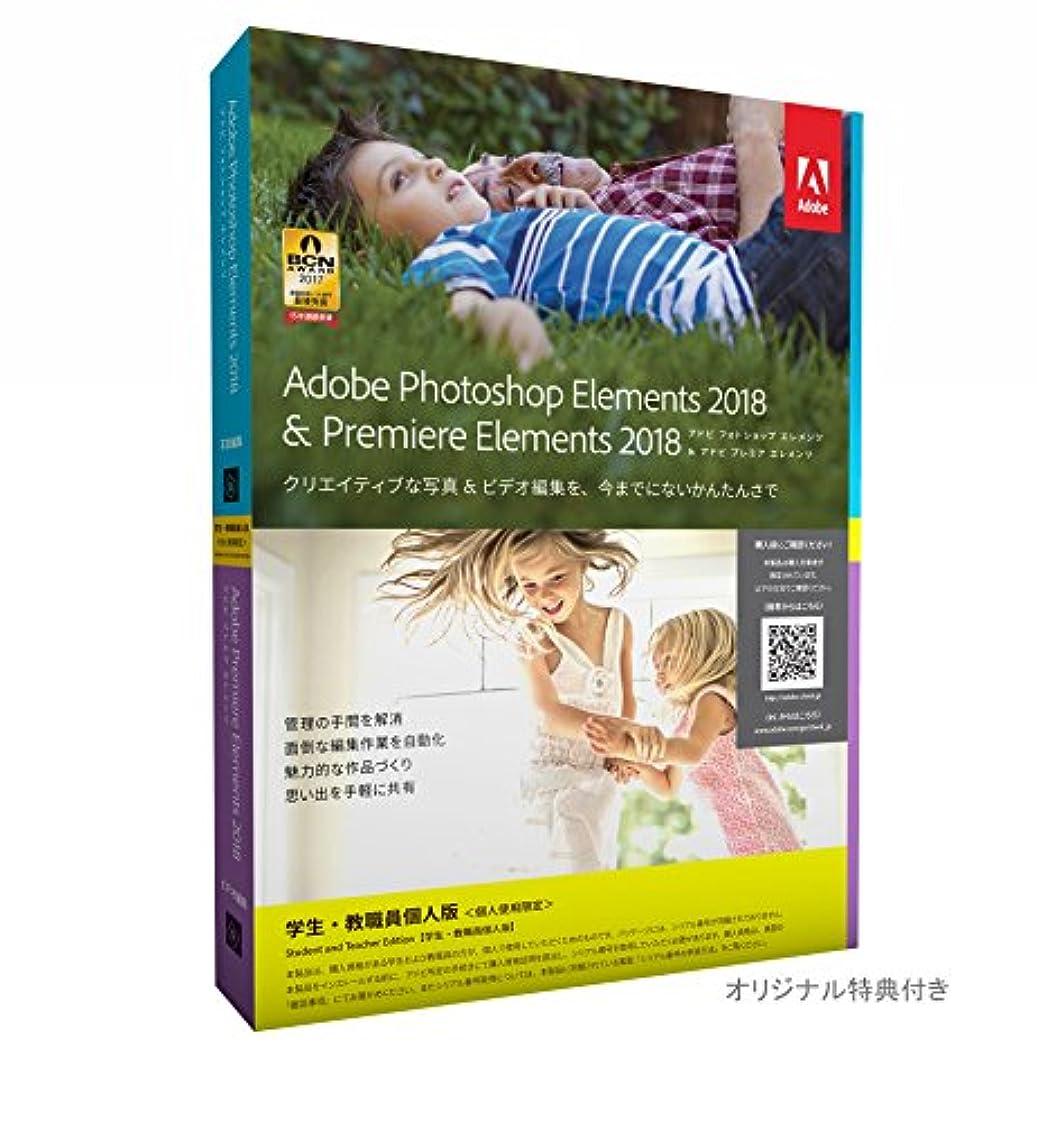 ラリーベルモントトラップ心のこもった【旧製品】Adobe Photoshop Elements 2018 & Adobe Premiere Elements 2018/学生?教職員個人版/要シリアル番号申請 特典ソフト付き(Amazon.co.jp限定)