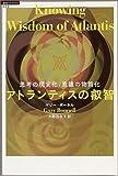 アトランティスの叡智 (超知ライブラリー5)