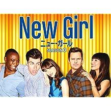 New Girl/ニュー・ガール シーズン 3 (字幕版)