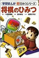 将棋のひみつ (学研まんが 新・ひみつシリーズ)