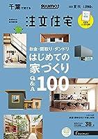 「千葉」 SUUMO 注文住宅 千葉で建てる 2019夏秋号