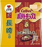カルビー ポテトチップス 佐世保レモンステーキ味 55g ×12袋