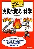 おもしろサイエンス 火災と消火の科学 (B&Tブックス)