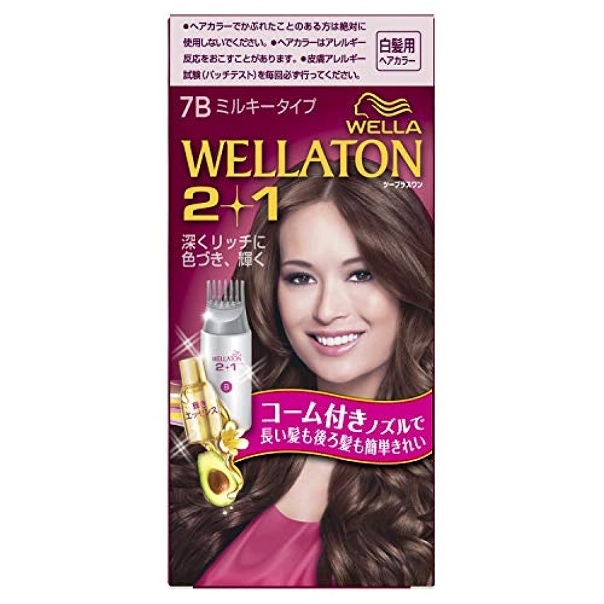 代理人民間より平らな[医薬部外品]ウエラトーン 2+1 ミルキー EX 7B 明るいピュアブラウン(おしゃれな白髪染め) 60g+60ml+5.5ml