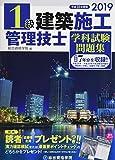 2019年度版(平成31年度版) 1級建築施工管理技士 学科試験問題集