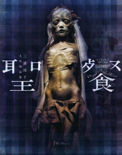 三浦悦子人形作品集 聖餐: EUCHARIST (Panーexotica)