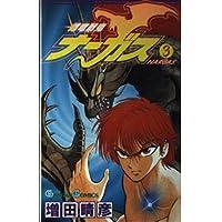 輝竜戦鬼ナーガス 3 (ガンガンコミックス)