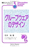 グループウェアのデザイン (情報フロンティアシリーズ)