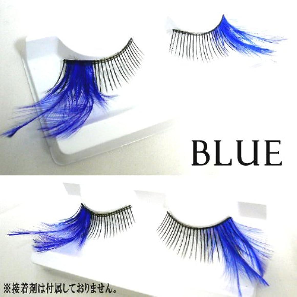 モディッシュ舌な不満羽付きつけまつげ つけまつげ 付けまつげ 羽付き 羽つき ダンス用 ダンス パーティー 発表会 tuke0012s ブルー