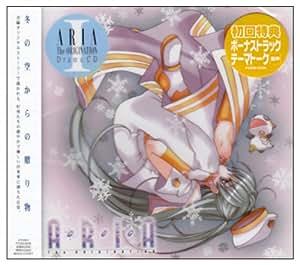 「ARIA The ORIGINATION」Drama CD I