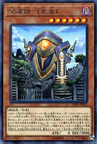 星遺物-『星盾』 レア 遊戯王 エクストリーム・フォース exfo-jp021