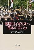 戦勝国イギリスへ 日本の言い分 (中公文庫)