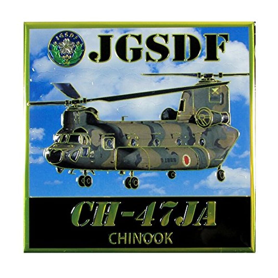親愛な頑固な振りかける自衛隊グッズ 彫金ステッカー 陸上自衛隊 CH-47JA チヌーク