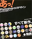 あっ!Photoshopロゴデザイン―プロが教える先進テクニック