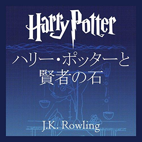 ハリー・ポッターと賢者の石 | J.K.ローリング