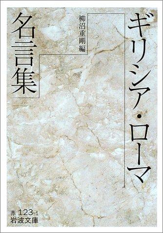 ギリシア・ローマ名言集 (岩波文庫)の詳細を見る