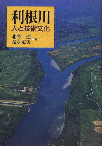 利根川―人と技術文化