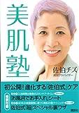 美肌塾 (講談社の実用BOOK)