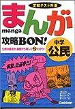 まんが攻略BON!中学公民―定期テスト対策 (まんが攻略BON! 3)