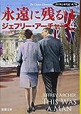 ジェフリー アーチャー / ジェフリー アーチャー のシリーズ情報を見る