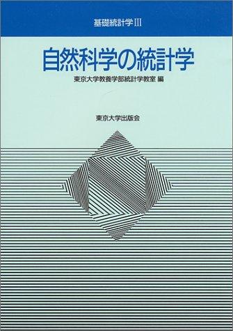 自然科学の統計学 (基礎統計学)