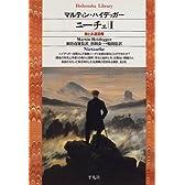 ニーチェ〈1〉美と永遠回帰 (平凡社ライブラリー)