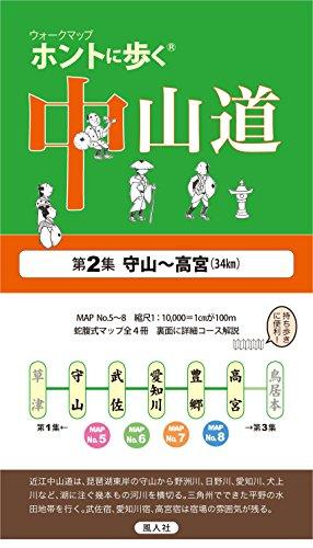 ホントに歩く中山道 第2集 守山〜高宮(ウォークマップ)