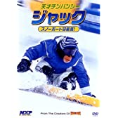 天才チンパンジー ジャック / スノーボードは最高 ! [DVD]