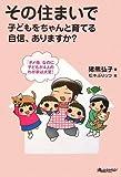 その住まいで子どもをちゃんと育てる自信、ありますか? (ORANGE PAGE BOOKS)