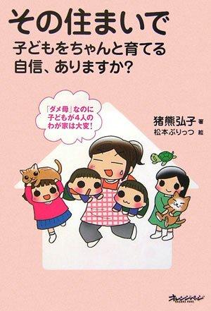 その住まいで子どもをちゃんと育てる自信、ありますか? (ORANGE PAGE BOOKS)の詳細を見る