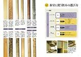 最新版 納まり詳細図集 和風住宅・茶室編 (ディテールシリーズ2) 画像