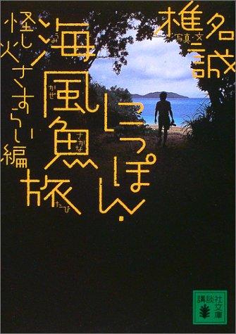 にっぽん・海風魚旅 (講談社文庫)の詳細を見る