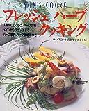 フレッシュハーブクッキング (レッスンシリーズ―サンズコートのおすすめレシピ) 画像