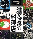 注文の多い料理店 (日本の童話名作選) 画像