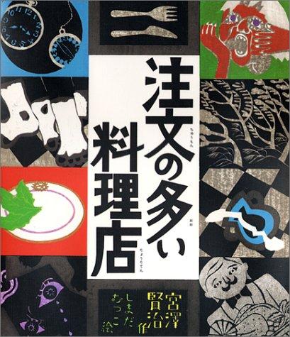 注文の多い料理店 (日本の童話名作選)の詳細を見る