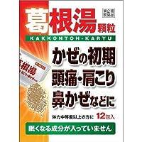 【第2類医薬品】神農葛根湯エキス顆粒 12包 ×2