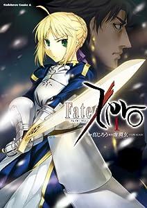 Fate/Zero 1巻 表紙画像