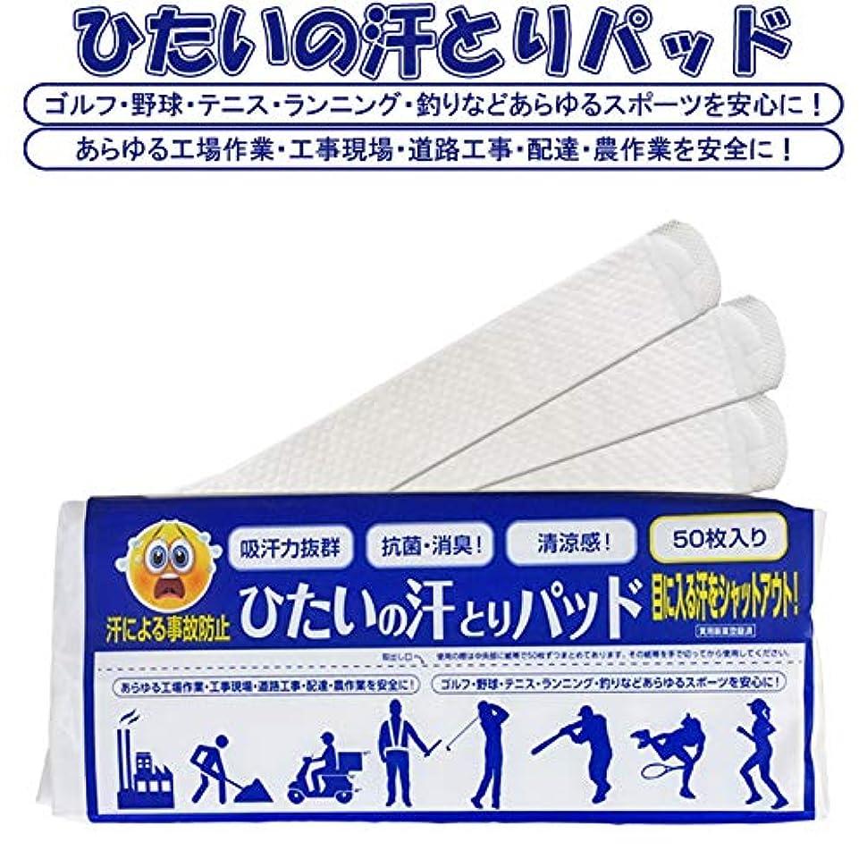 【送料無料】ひたいの汗取りパット(50枚入)目に入る汗をシャットアウト!<実用新案登録済み>吸収力抜群 抗菌?消臭 メントール配合 ワイドサイズ