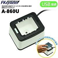 据置き式 QRコードリーダー A-860U(USB接続) (1台)