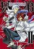 兄弟-BROTHERS- 2 (ガンガンWINGコミックス)