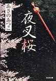 夜叉桜 「弥勒」シリーズ (光文社文庫)