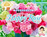 【Amazon.co.jp限定】幸せを引き寄せる ユミリーの Happy Rose Calendar 2020(特典:特典:願いが叶うラッキーチャーム画像 データ配信) (インプレスカレンダー2020)