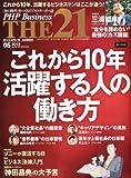 THE 21 (ざ・にじゅういち) 2012年 05月号 [雑誌]