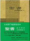 聖書―新共同訳 (Aag105290)