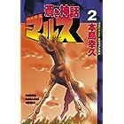 蒼き神話マルス(2) (週刊少年マガジンコミックス)