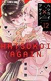 ハツコイ×アゲイン【マイクロ】(12) (フラワーコミックス)