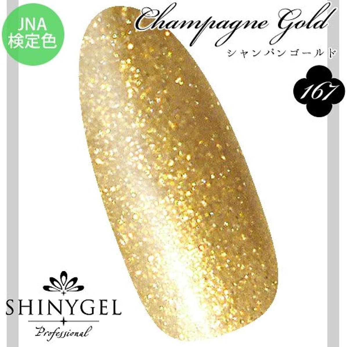 変形する不条理ギャングSHINY GEL カラージェル 167 4g シャンパンゴールド JNA検定色